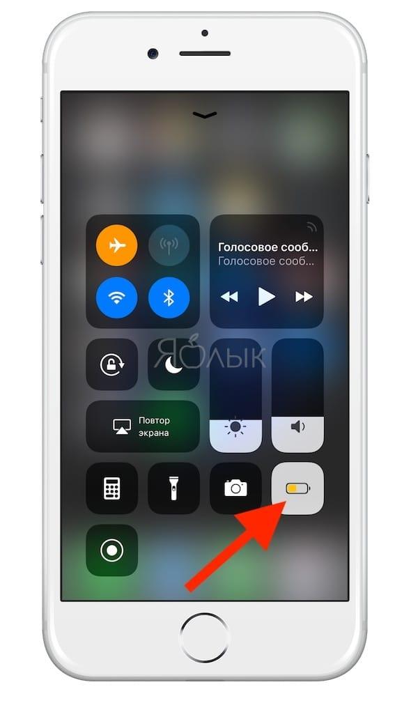 Как включить режим энергосбережения на iPhone