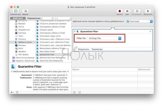 Папка для AirDrop на Mac (macOS)