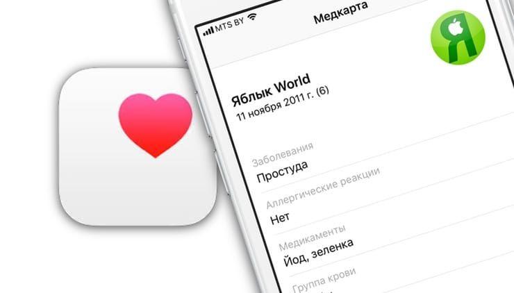 Как создать медкарту на iPhone