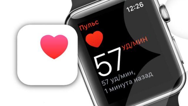 Как измерить частоту пульса (ЧСС) с помощью Apple Watch