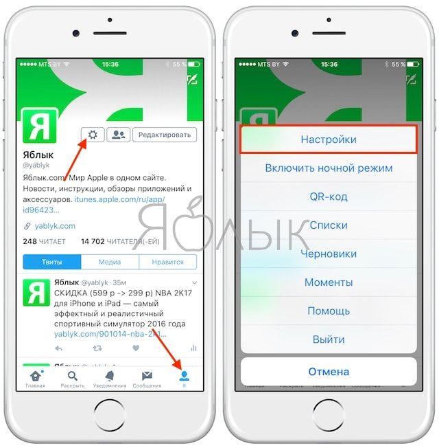 Как очистить кэш в приложении Twitter для iPhone и iPad