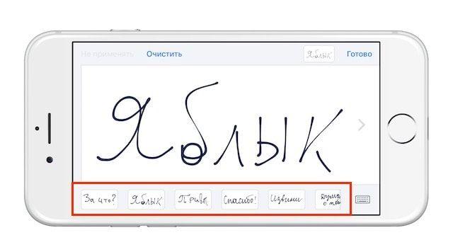 Как удалить старые рукописные сообщения из iMessage