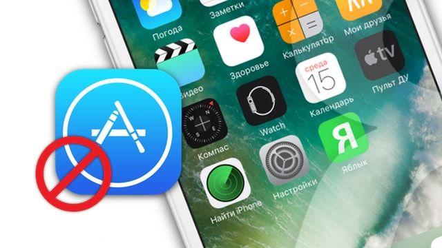 Как запретить установку и удаление любых приложений на iPhone и iPad