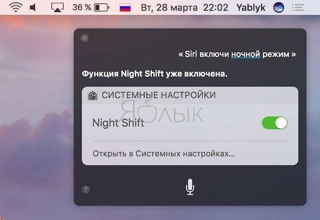 Как включить night shift ночной режим на Mac при помощи Siri
