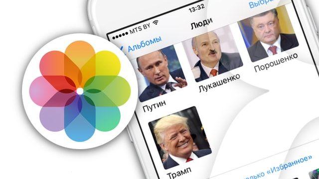 Распознавание лиц по фото на iPhone