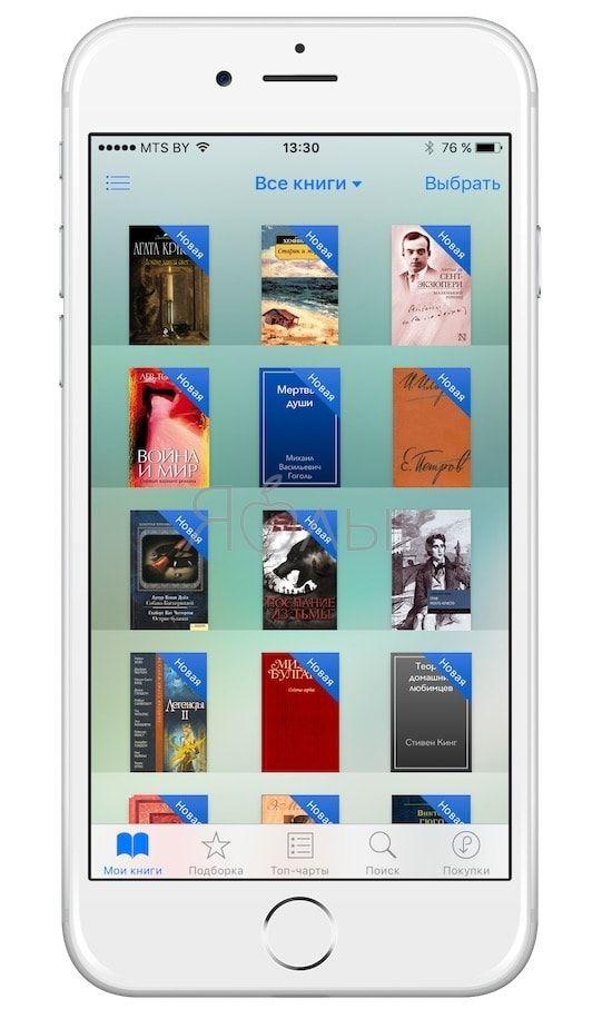 Как закачать книги на iPhone и iPad