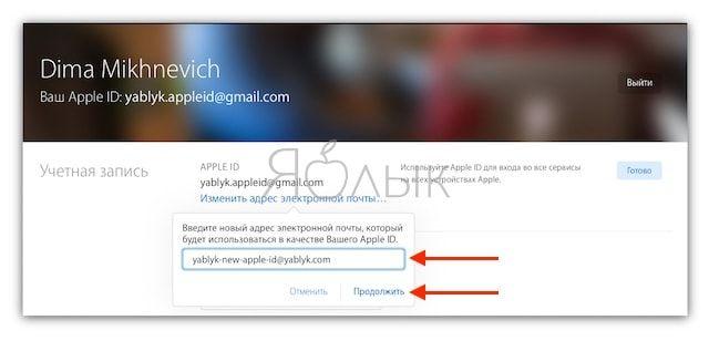 Как привязать Apple ID к новому E-mail