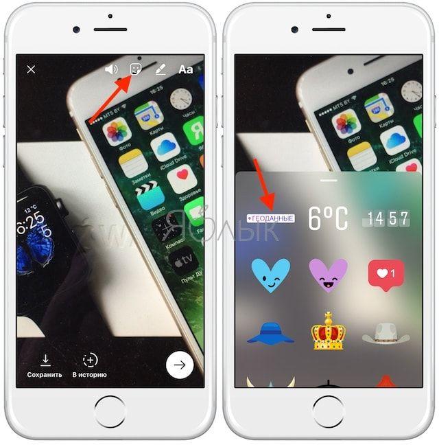 Как добавлять стикеры в «Историях» Instagram на iPhone