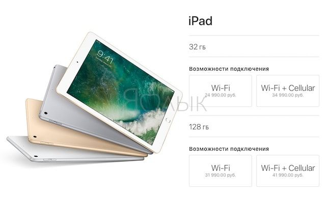 iPad 2017 - цены
