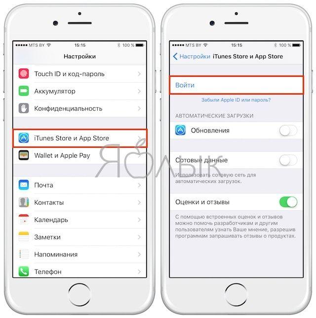 iTunes Store и App Store