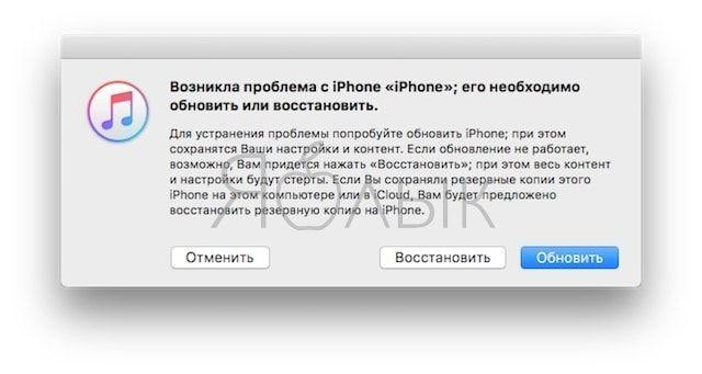 iPhone в режиме восстановления (Recovery Mode)