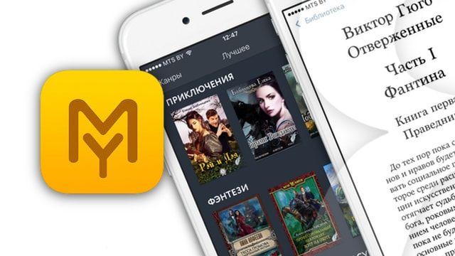 MyBook - книги iPhone и iPad