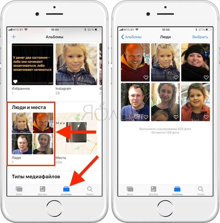 Как обучить iPhone или iPad распознавать лица ваших друзей с помощью смарт-альбома «Люди»