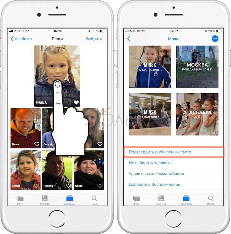 Как помочьiPhone и iPadузнавать человека на всех фотографиях