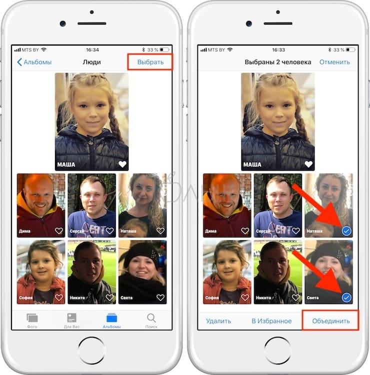 Как объединить фото одного и того же человека в альбоме Люди