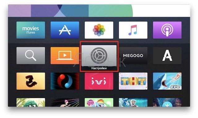 Как отменить подписку на Apple TV