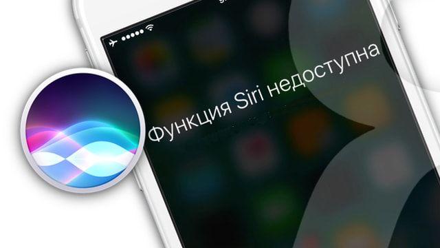 Не работает Siri на iPhone и iPad, как починить