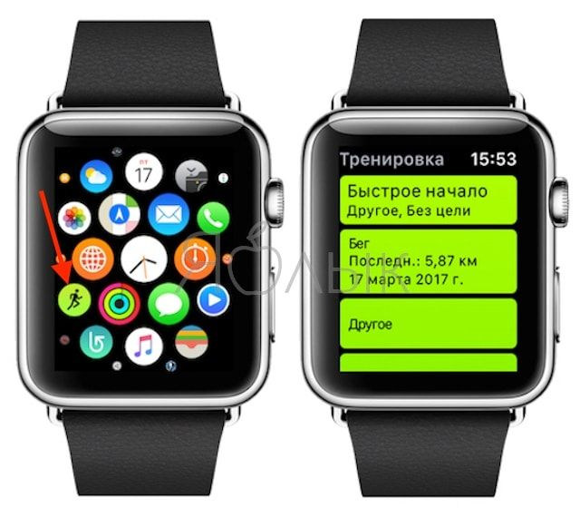 Тренировка на часах Apple Watch