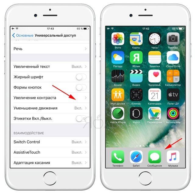 «Универсальный доступ» в macOS и iOS — специальные возможности ваших устройств, о которых вы могли не знать