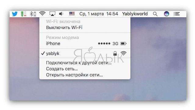Как узнать параметры Wi-Fi (скорость, канал и т.д.) в macOS