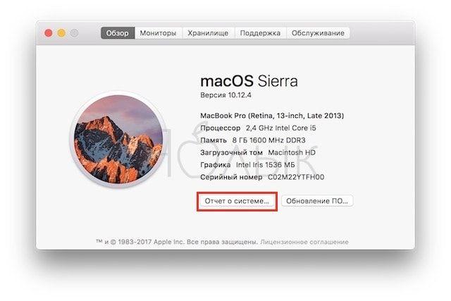 Как узнать количество циклов перезарядки батареи MacBook