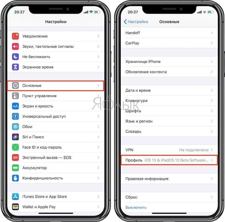 Как загрузить финальную версию iOS, если на устройстве установлена beta