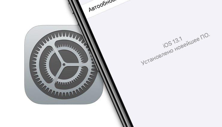 Не приходят обновления iOS, что делать?