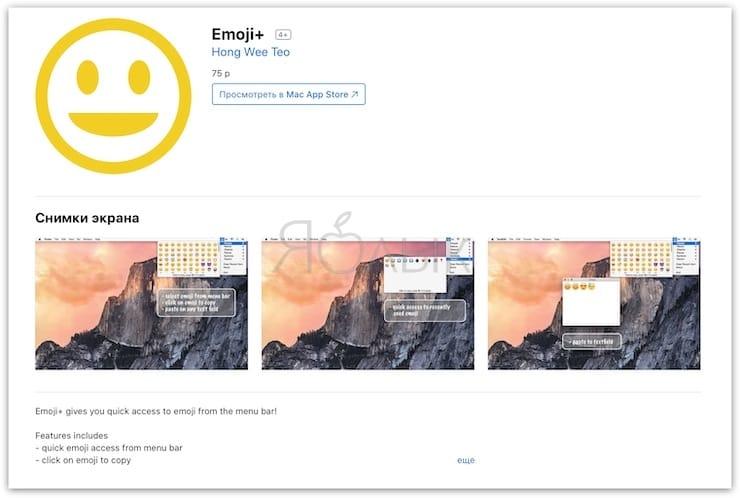 Приложения с Эмодзи на macOS