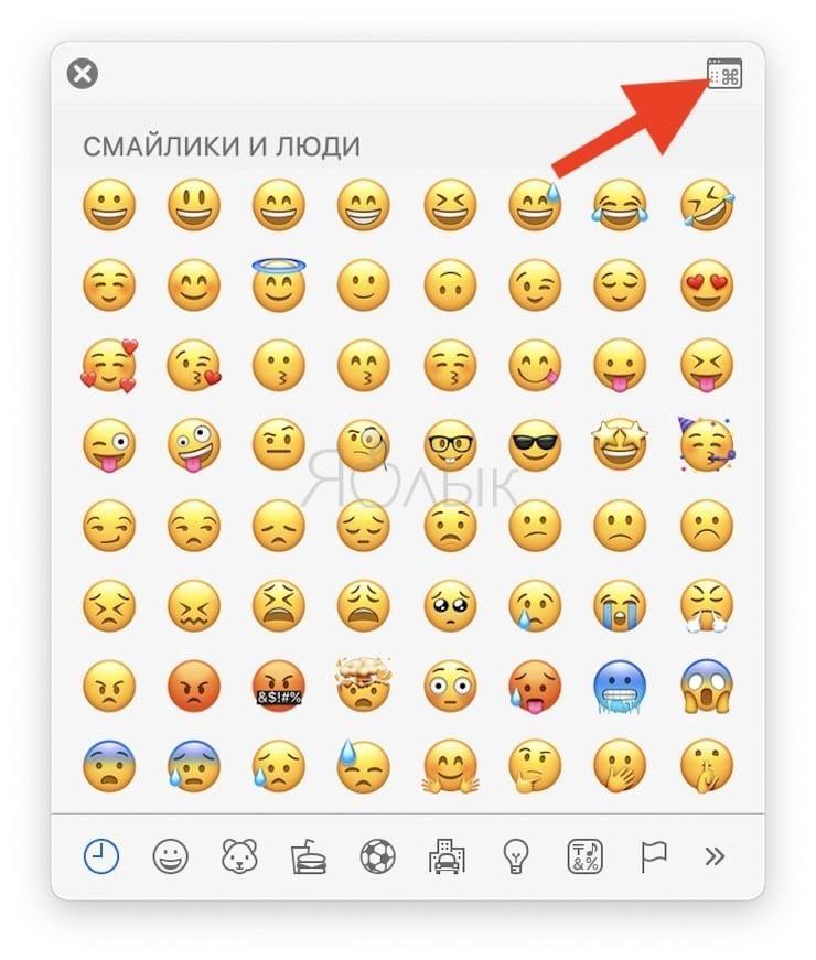 Используем виртуальную клавиатуру macOSс эмодзи