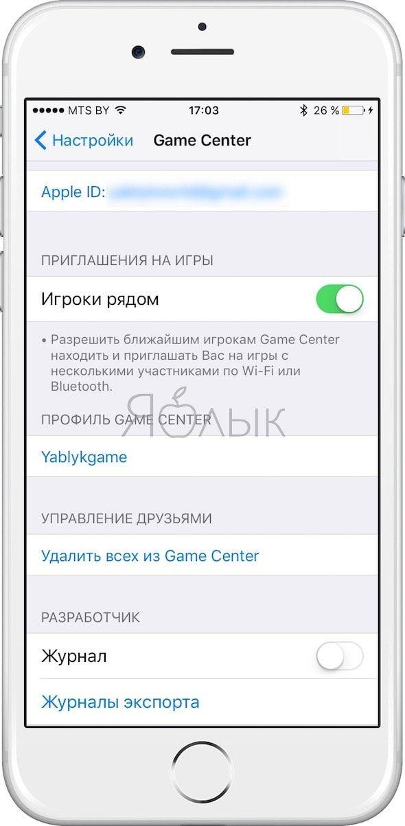 Пропал Game Center в iOS 10: как зайти на iPhone или iPad