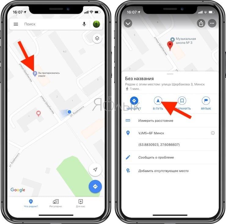 Как сохранить место парковки автомобиля в Картах Google