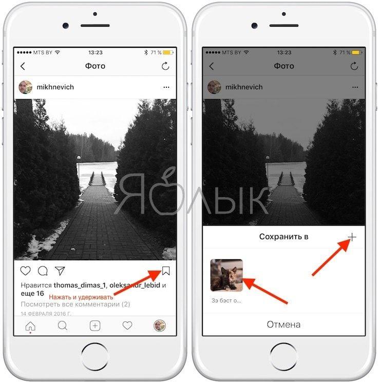 Как сохранять фото или видео в альбомы в Инстаграм