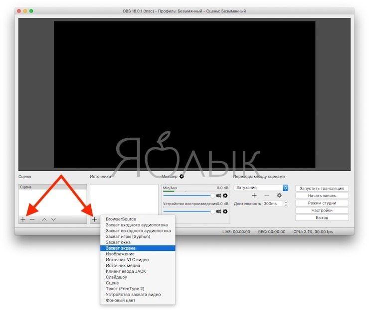 Стрим (ВК) Вконтакте с компьютера: настройка OBS и браузера