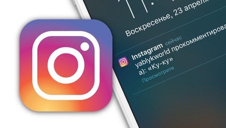 Как настроить (включать / отключать) любые уведомления в Instagram