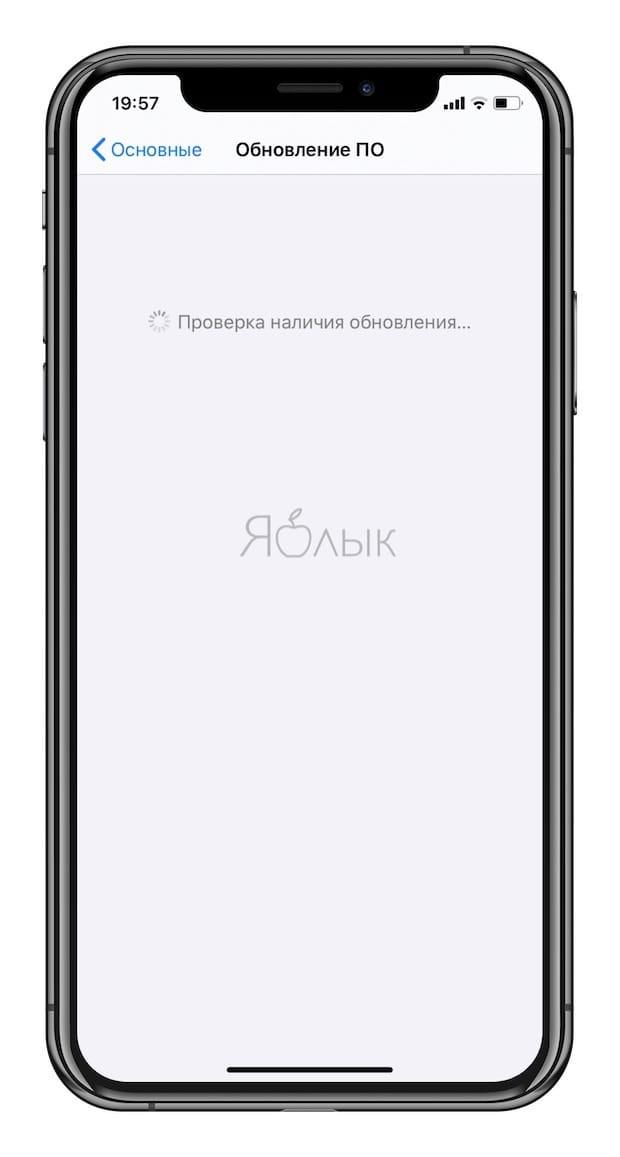 Почему не приходят обновления iOS (Сообщение: Проверка наличия обновления)