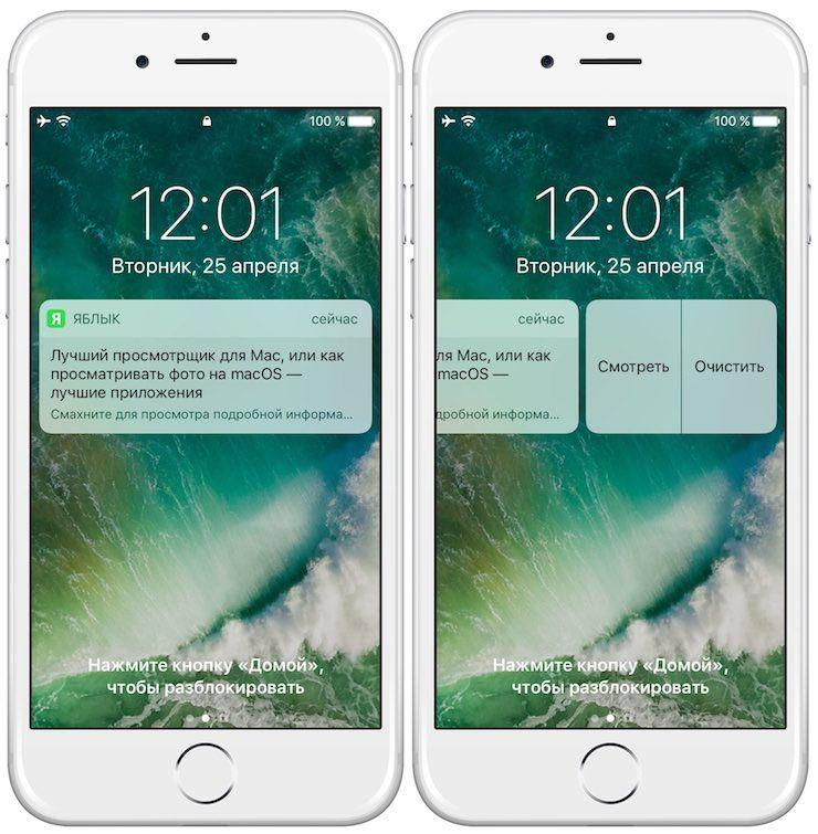 Уведомление на iOS