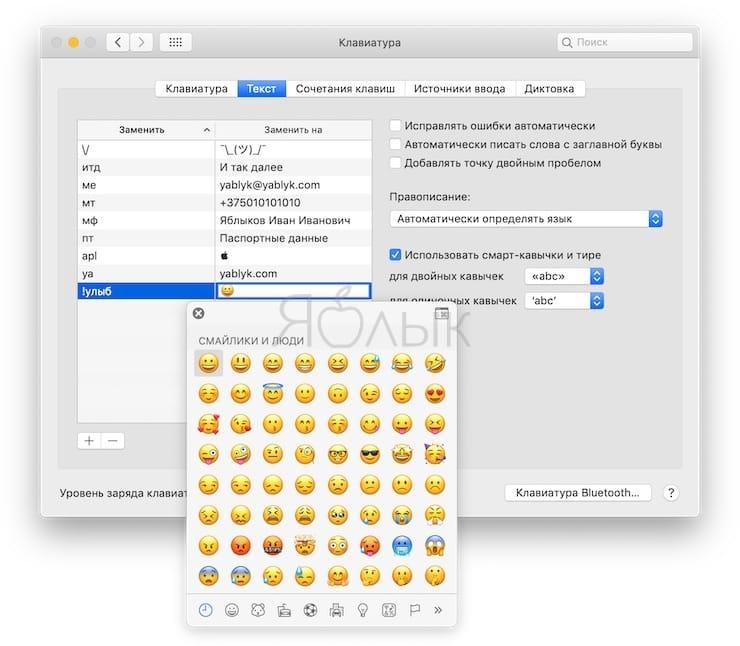 Настройки замены на клавиатуре macOS