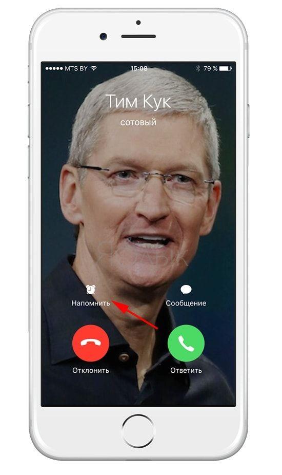 Как установить напоминание о пропущенном звонке на iPhone
