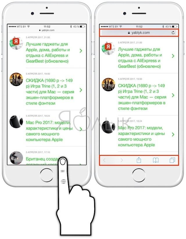Как показать панель инструментов в Safari на iPhone