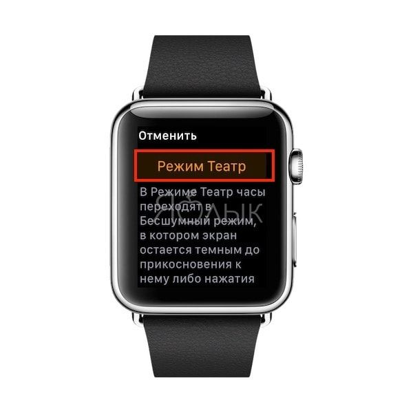 Как включить режим «Театр» на Apple Watch