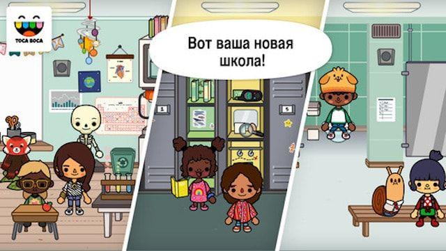 Toca Life: School для iPhone и iPad