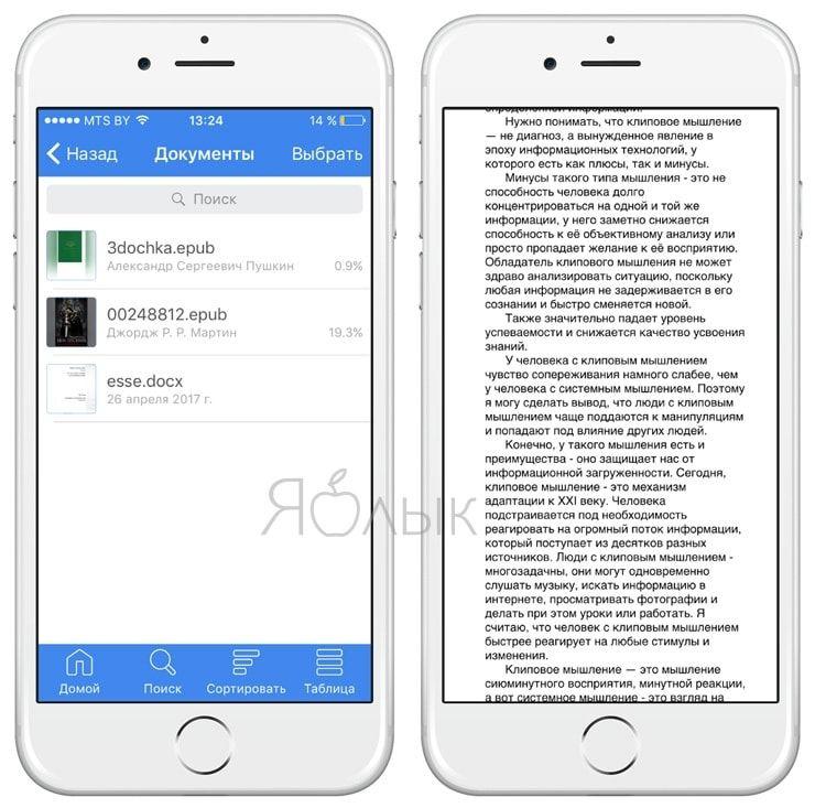 TotalReader Pro — одна из лучших читалок для iPhone и iPad