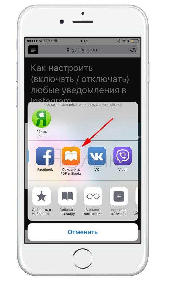 Как уменьшить расход мобильного трафика на iPhone. 13 советов