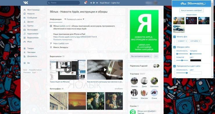 Топ-5 полезных расширений Google Chrome для соцсети «ВКонтакте»