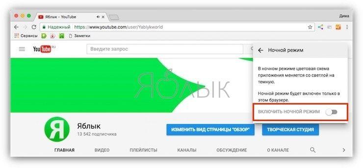 Как включить скрытый темный режим YouTube в Google Chrome