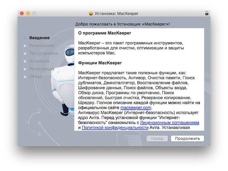 MacKeeper предлагает ненужные инструменты