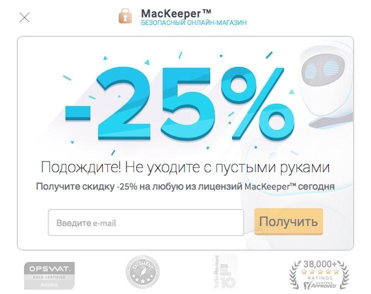 MacKeeper скидки