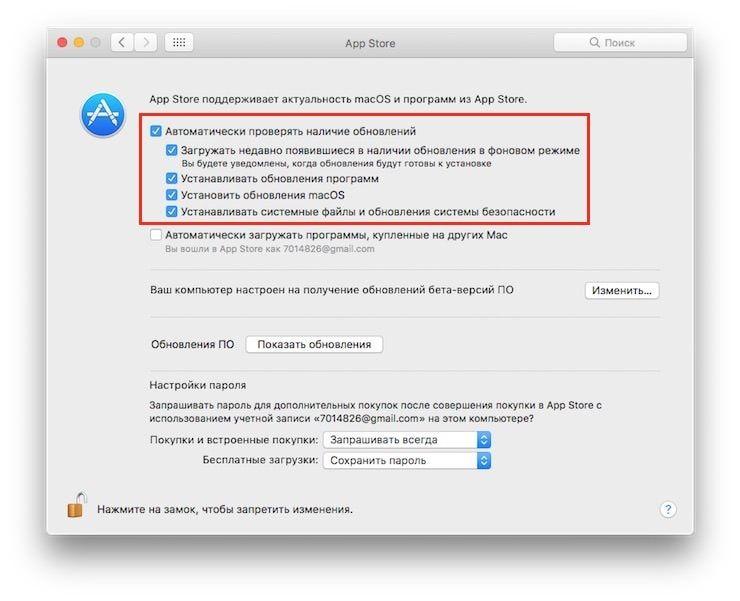 Автоматические обновления в App Store