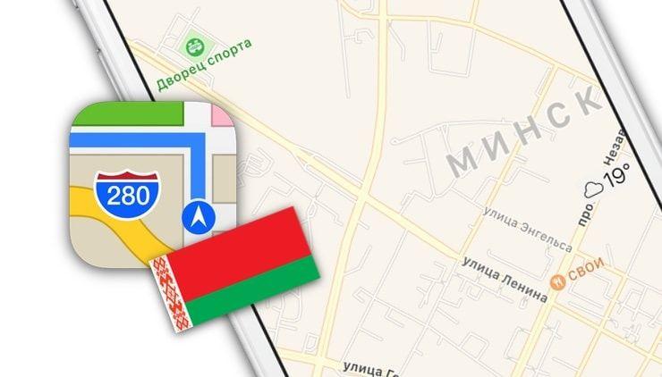 Беларусь появилась на картах Apple