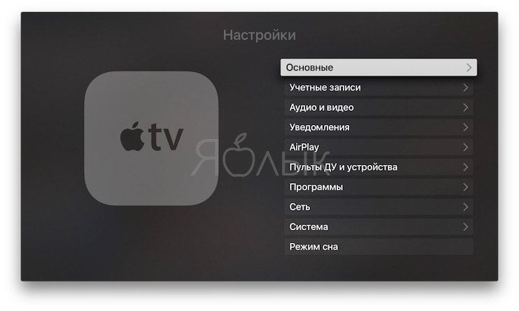 Настройки Apple TV